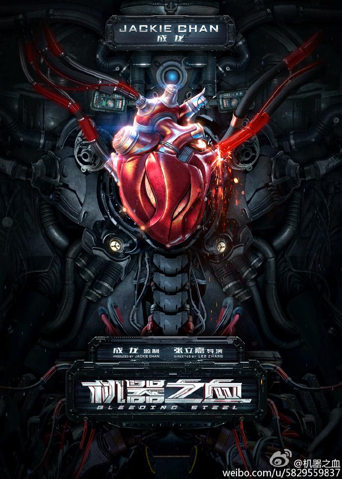 《机器之血》