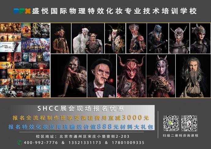 2017SHCC盛况回顾,看盛悦国际现场展示物理特效化妆(多图来袭!)